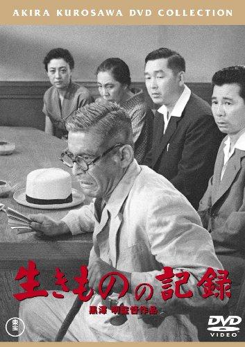 生きものの記録 [東宝DVDシネマファンクラブ]