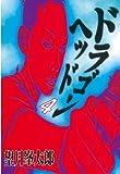 ドラゴンヘッド(4) (ヤンマガKCスペシャル (638))