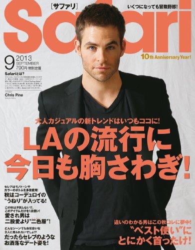 Safari (サファリ) 2013年 09月号 [雑誌]