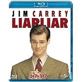 ライアーライアー [Blu-ray]