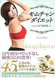 モムチャンダイエット レシピBOOK