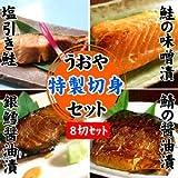 【味ものがたり】切身4種x2切セット 化粧箱入(塩引鮭・鮭味噌漬・銀鱈・鯖 各2切)