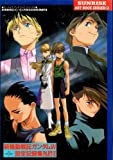 img - for The Gundam - On the After Colony (Gundamwing) (Sunrise Art Book, 2) book / textbook / text book