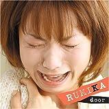 door-ルミカ