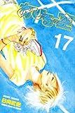 あひるの空(17) (少年マガジンコミックス)