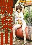嬲棄山10 教師監禁レイプ [DVD]