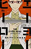 エーヨーヒーロー / 宮越 和草 のシリーズ情報を見る
