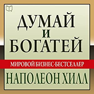 Think and Grow Rich: The Landmark Bestseller - Now Revised and Updated for the 21st Century [Russian Edition] Hörbuch