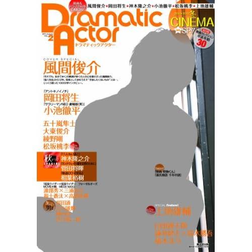 Dramatic Actor(ドラマティックアクター) VOL.2 (廣済堂ベストムック182号)