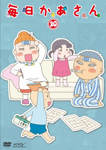 毎日かあさん20 [DVD]