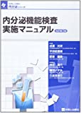 内分泌機能検査実施マニュアル (診断と治療社内分泌シリーズ)
