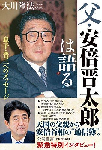 父・安倍晋太郎は語る (OR books)