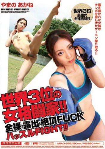 [やまのあかね] 世界3位の女格闘家!! 全裸・露出・絶頂FUCK ハッスルFIGHT!! やまのあかね MOODYZ ムーディーズ