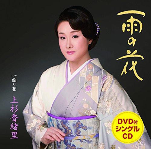 雨の花(DVD付)