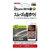 iBUFFALO iPhone6s / iPhone6 液晶保護フィルム スムース指すべり スムースタッチタイプ  BSIP15FSMT