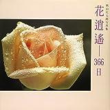 花逍遥 366日―秋山庄太郎写真集