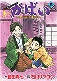 がばい 5―佐賀のがばいばあちゃん (ヤングジャンプコミックス BJ)