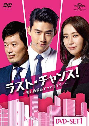 ラスト・チャンス!~愛と勝利のアッセンブリー~DVD-SET1