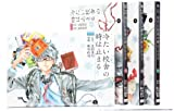 冷たい校舎の時は止まる コミック 全4巻 完結セット (KCデラックス)
