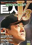 月刊 GIANTS増刊 激闘!フィナーレ巨人V3 2014年 11月号 [雑誌]