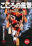 こころの風景〈2008〉よみうり風景写真コンテストより (よみうりカラームックシリーズ)