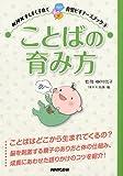 NHKすくすく子育て 育児ビギナーズブック(5) ことばの育み方 (NHKすくすく子育て―育児ビギナーズブック)