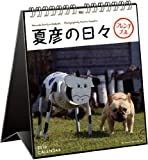 2010年夏彦の日々/坂下康裕 卓上カレンダー  C-274-NA