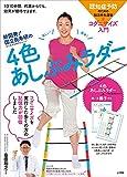 新開発!国立長寿研の4色あしぶみラダー