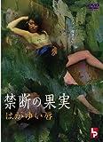 禁断の果実 はがゆい唇 [DVD]