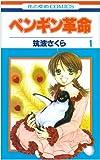 ペンギン革命 1 (花とゆめCOMICS)