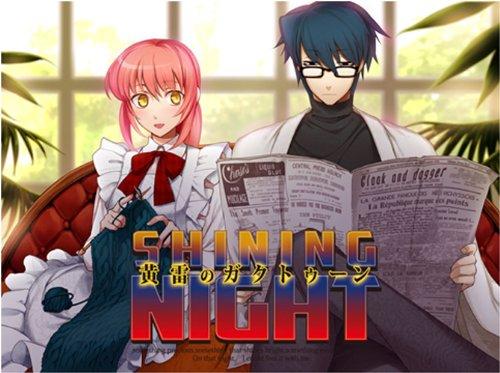 黄雷のガクトゥーン:シャイニングナイト -N'gha-Kthun:Shining Night-