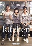 チュ・ジフン in キッチン ~3人のレシピ~ [DVD]