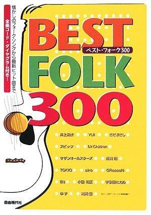 ベストフォーク 300 全曲コードダイヤグラム付き! 懐かしのフォークソングから最新ヒット曲まで