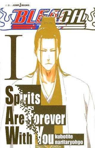 BLEACH Spirits Are Forever With You � (JUMP J  BOOKS) (JUMP j BOOKS)