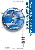 リージョナル・ジェットが日本の航空を変える [単行本] / 橋本安男, 屋井鉄雄 (著); 成山堂書店 (刊)