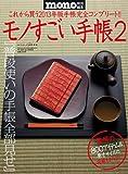 モノすごい手帳2 (ワールド・ムック960)