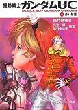 機動戦士ガンダムUC(3) 赤い彗星 (角川スニーカー文庫)