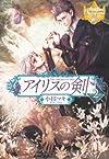 アイリスの剣〈2〉 (レジーナブックス)