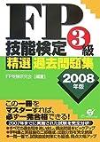 FP技能検定3級精選過去問題集 2008年版 (2008)