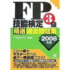FP技能検定3級精選過去問題集〈2008年版〉