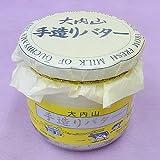大内山酪農 手造りバター300g (瓶入り)