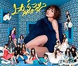 AKB48 上からマリコ (Type-B)(DVD付) - AKB48