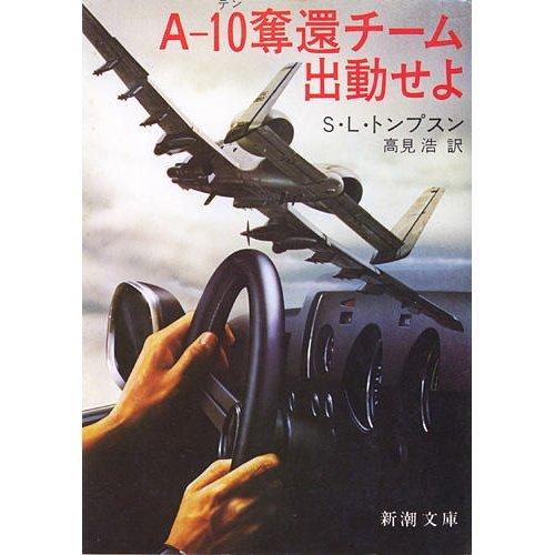A-10奪還チ-ム出動せよ
