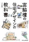 サムネイル:book『宮脇檀の住宅デザインの教科書』