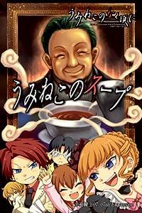 うみねこのスープ ~Soup of the golden chef~