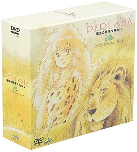 魔法の妖精 ペルシャ DVD COLLECTION BOX 1