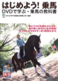 はじめよう!乗馬—DVDで学ぶ・乗馬の教科書 (よくわかるDVD+BOOK)
