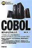 COBOLポケットリファレンス