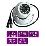 監視カメラ ドーム型 低価格・赤外投光・高解像度【HLCM75CS】