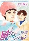 風のペンション 粉雪(パウダースノー) (ジュールコミックス)